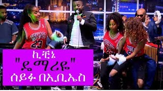 Seifu on EBS: Kichini Goa - Demariye | ዴማሪዬ Live Performance