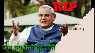 क्या 15 अगस्त को मरे थे अटल बिहारी || कब कैसे हुई पूरा खुलासा Atal Bihari Vajpeyee Death