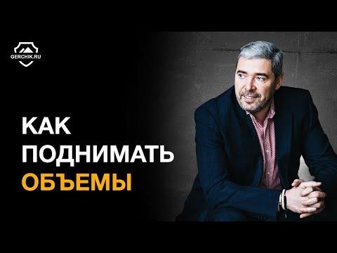 Как поднимать обьемы на рынке. Стратегия успешного трейдера Александра Герчика. Семинар в Москве