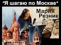 Я шагаю по Москве Мария Резник mp3