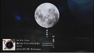 ヨルシカ - Album Trailerを公開 新譜ミニアルバム「負け犬にアンコールはいらない」2018年5月9日発売予定 thm Music info Clip