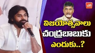 Pawan Kalyan Comments on AP CM Chandrababu | Visakhapatnam | Janasena Party