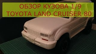 Rc scale 1/9 Toyota Land Cruiser 80 обзор кузова