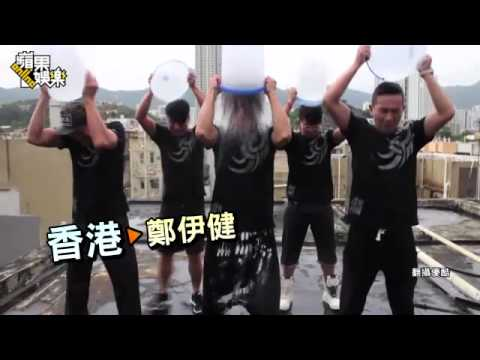 金城武濕了好帥 「冰桶挑戰」大咖跟瘋--蘋果日報 20140821