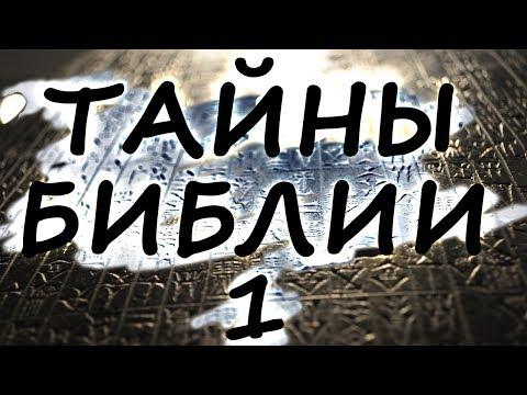ТАЙНЫ БИБЛИИ. Необъяснимое и невероятное!