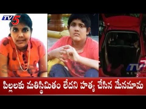 హైదరాబాద్  చైతన్యపురిలో దారుణం ఇద్దరు చిన్నారులు దారుణ హత్య | TV5 News