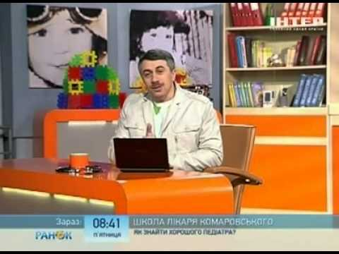 Выбираем педиатра - доктор Комаровский - Интер