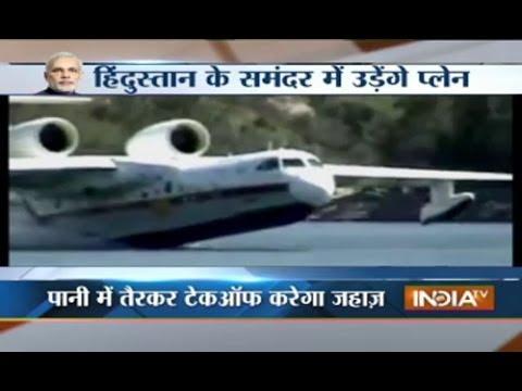 Watch: Narendra Modi's plans to start sea plane service in India