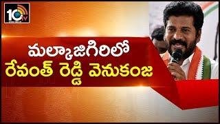 మల్కాజిగిరిలో రేవంత్ రెడ్డి వెనుకంజ | Malkajgiri Vote Counting Updates | Election Results 2019