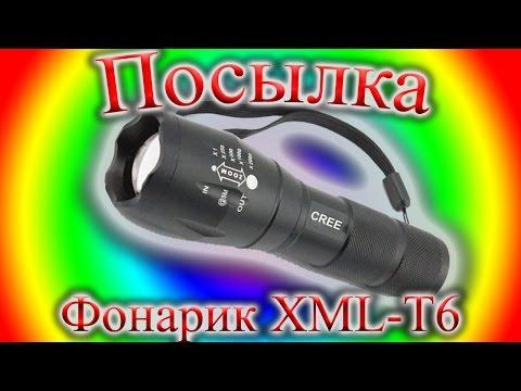 Фонарик XML T6