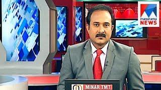 ഒരു മണി വാർത്ത | 1 P M News | News Anchor -Fijy Thomas | August 22, 2017 | Manorama News