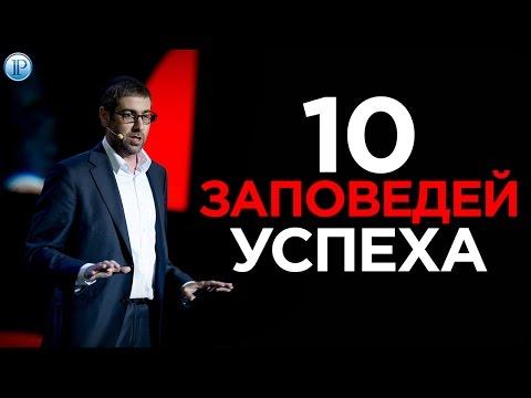 10 заповедей успеха   Шаги к успеху   Ицхак Пинтосевиич