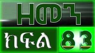Zemen - Part 83 (Ethiopian Drama)