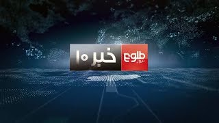 TOLOnews 10pm News 07 October 2017