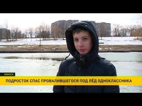 Отважный школьник спас провалившегося под лёд одноклассника