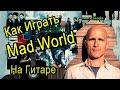 Как Играть Gary Jules Adam Lambert Mad World Урок На Гитаре Для Начинающих mp3