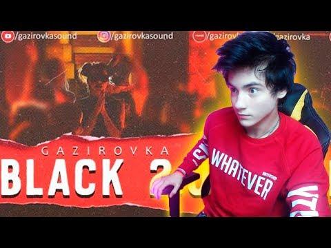 GAZIROVKA - Black 2.0 Реакция | GAZIROVKA - Black | Реакция на GAZIROVKA - Black | GAZIROVKA SOUND