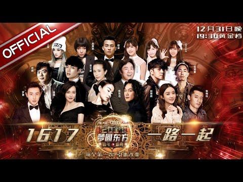 中國-東方衛視-夢圓東方2017跨年盛典