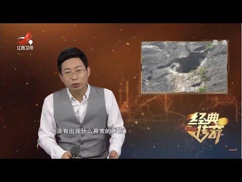 中國-經典傳奇-20200706-解謎怪象:山洞打雷之謎