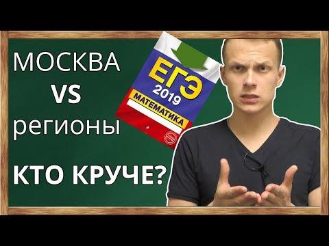 📌ЕГЭ: кто круче? Москва или регионы? Где лучше результаты? Кто умнее и целеустремленнее?