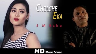 Cholche Eka By S M Babu | HD Music Video | Suman Kalyan