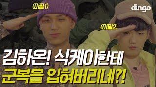 존경하는(?) 식케이 군대로 보내려고 작전 피는 김하온, 작전이 아주 스마트해!