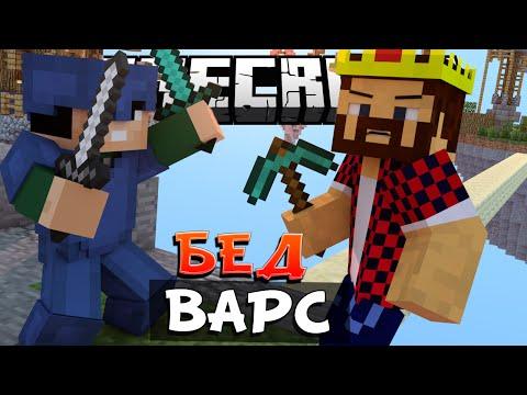 СИНИЙ УБИЙЦА - Minecraft Bed Wars (Mini-Game)