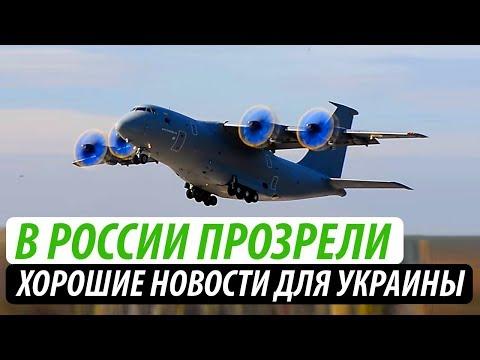 В России прозрели. Хорошие новости для Украины #2