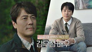 """감정 연기의 대가 감우성(Kam Woo-sung) """"실제 부부처럼 김하늘(Kim Ha-neul)을 바라봤다"""" 〈바람이 분다(thewindblows)〉 스페셜"""