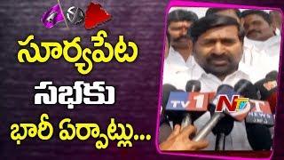 Jagadish Reddy Inspects TRS Public Meeting Arrangements in Suryapet | NTV