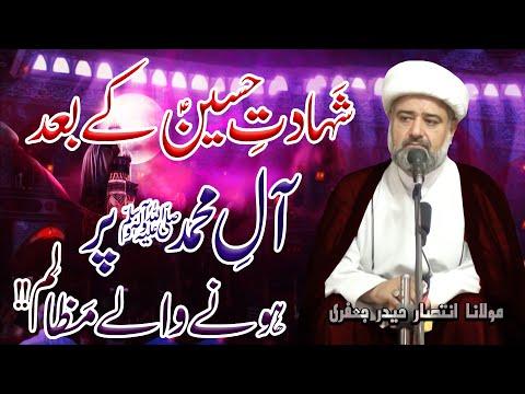 Baad Az Shahadat-E-Hussain (a.s) !! | Maulana Intisar Haider Jaffari | 4K