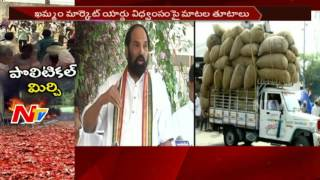 Telangana Politics Heated Up With Khammam Market Yard Incident || Support Price For Mirchi