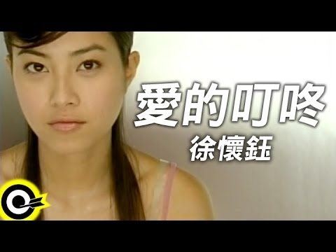 徐懷鈺-愛的叮咚 (官方完整版MV)