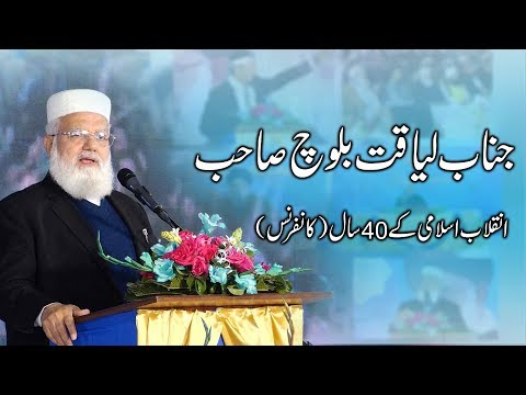 جناب لیاقت بلوچ صاحب ۔ انقلاب اسلامی کے 40سال کانفرنس