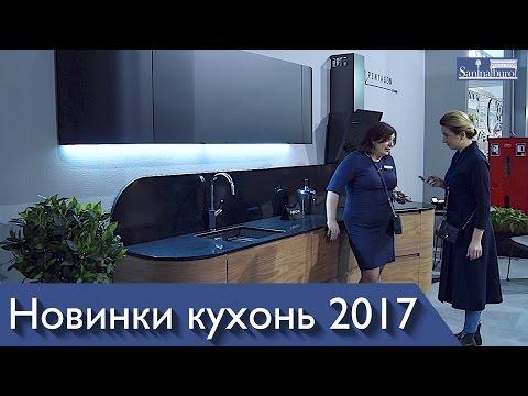 Новинки и гаджеты для кухни 2017. Дизайн кухни от #elnova. Выставка KIFF 2017. Катерина Санина