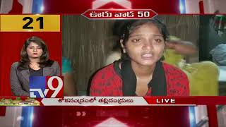 Ooru Vada 50 || Speed News || 13-12-2018
