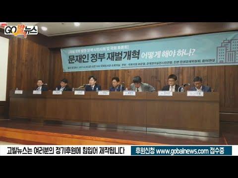 [토론회] 문재인 정부 재벌개혁 어떻게 해야하나?