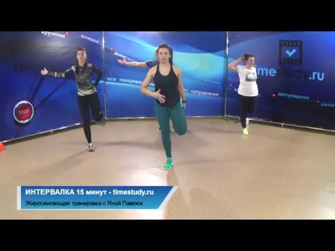 ИНТЕРВАЛЬНАЯ ЖИРОСЖИГАЮЩАЯ ТРЕНИРОВКА за 15 минут! Прямой эфир на timestudy.ru с Яной Павлюк!