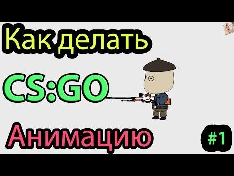 Как создавать CS:GO Анимацию/Animation (Персонаж, Awp Asiimov) #1