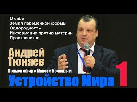 Андрей Тюняев: Устройство Мира (запись прямого эфира с Максом Беляевым). Часть I