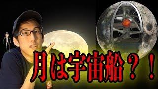 月の正体とは・・・宇宙船?!【都市伝説】