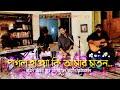 Pagol Hawa Ki Amar Moto Cover By AAMRA Suman Ruj mp3