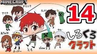 【マイクラ実況】しろくろクラフト Part14【赤髪のとも】