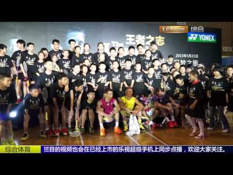 4 Heavenly Kings of badminton 2015 - Lee Chong Wei, Lin Dan, Taufik Hidayat, Peter Gade (Let TV)