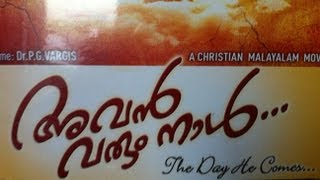 Avan - New Malayalam Christian Full Length Movie