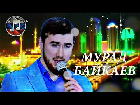 КЛАССНАЯ ПЕСНЯ 2018! Мурад Байкаев – Только попроси
