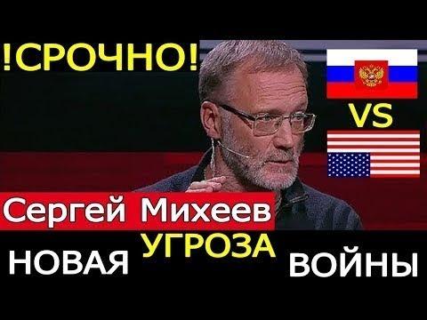 ПОШЛА ЖАРА!!! С.Ш.А ВК0НЕЦ РЕХНУЛИСЬ!!! Угроза Третьей Мировой РЕАЛЬНА!!! Сергей Михеев