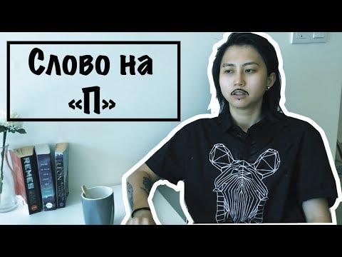 """Eldana FourEyes и ЭРНЕСТ // СЛОВО НА """"П"""""""