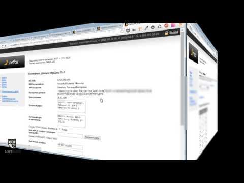 Регистрация доменного имени - NETFOX.RU