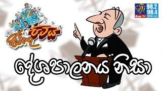 JINTHU PITIYA | @Siyatha FM 16 12 2020